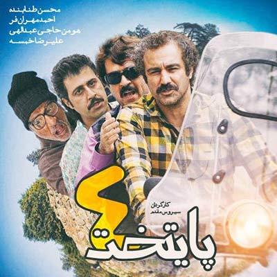 موسیقی متن سریال پایتخت۴